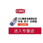美国CRC工业正品旗舰店