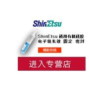 信越(shinetsu)正品旗舰店