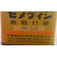 施敏打硬(CEMEINE) PP103扬声器专用胶粘剂 3kg