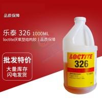 乐泰(loctite)UV blue 326 紫外光固化胶粘剂 粘接刚性材料 1L