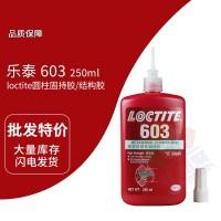 乐泰loctite603绿色圆柱固持胶 紧密配合和压配合件 250ml