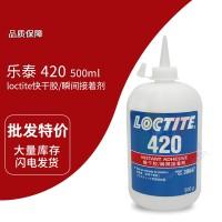乐泰(loctite)420快干胶 瞬间胶 高粘度 无溶剂型 500ml