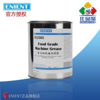 ENIENT EL2302食品级机械润滑脂 防锈防水安全环保 白色 1KG