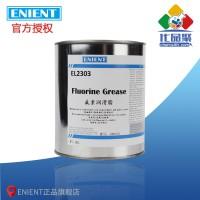 ENIENT EL2303氟素润滑脂 机械稳定胶体稳定防锈防水 1KG