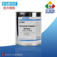 ENIENT EL2304电触点润滑脂 耐电弧 宽温度 抗磨 长寿命 1KG