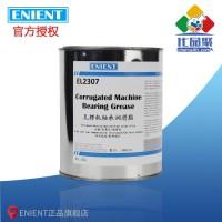 ENIENT EL2307瓦楞机轴承润滑脂 抗氧化低挥发耐高低温胶体稳定1KG