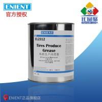 ENIENT EL2312轮胎生产润滑脂 防腐防水长效低磨损 1KG