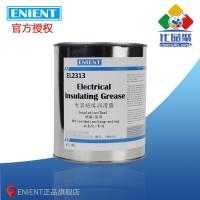 ENIENT EL2313电器绝缘润滑脂 绝缘密封抗氧化 1KG