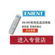 英联化工股份(ENIENT)旗舰店