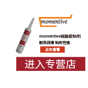 迈图(momentive)正品专营店