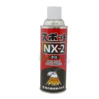 鹰牌  SPOT NX-2塑料表面修整剂