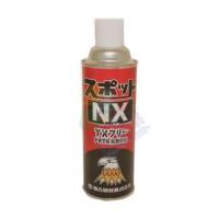 鹰牌 SPOT NX塑料表面修整剂 修复剂