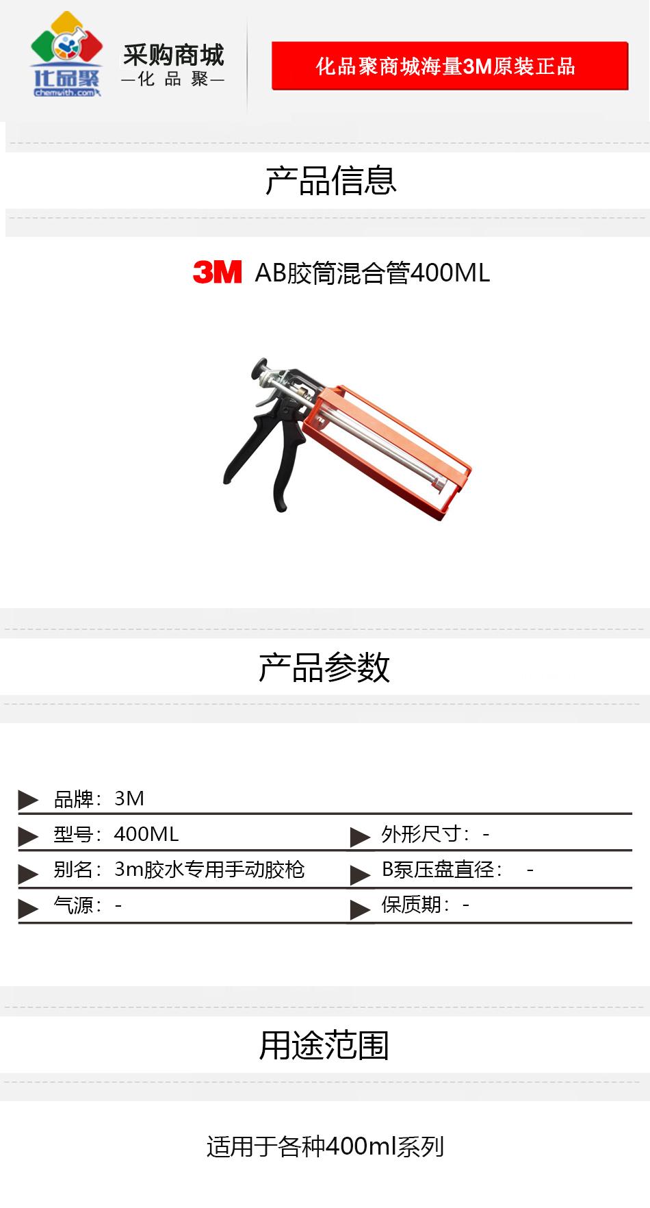 3M混合管400ml专用手动胶枪