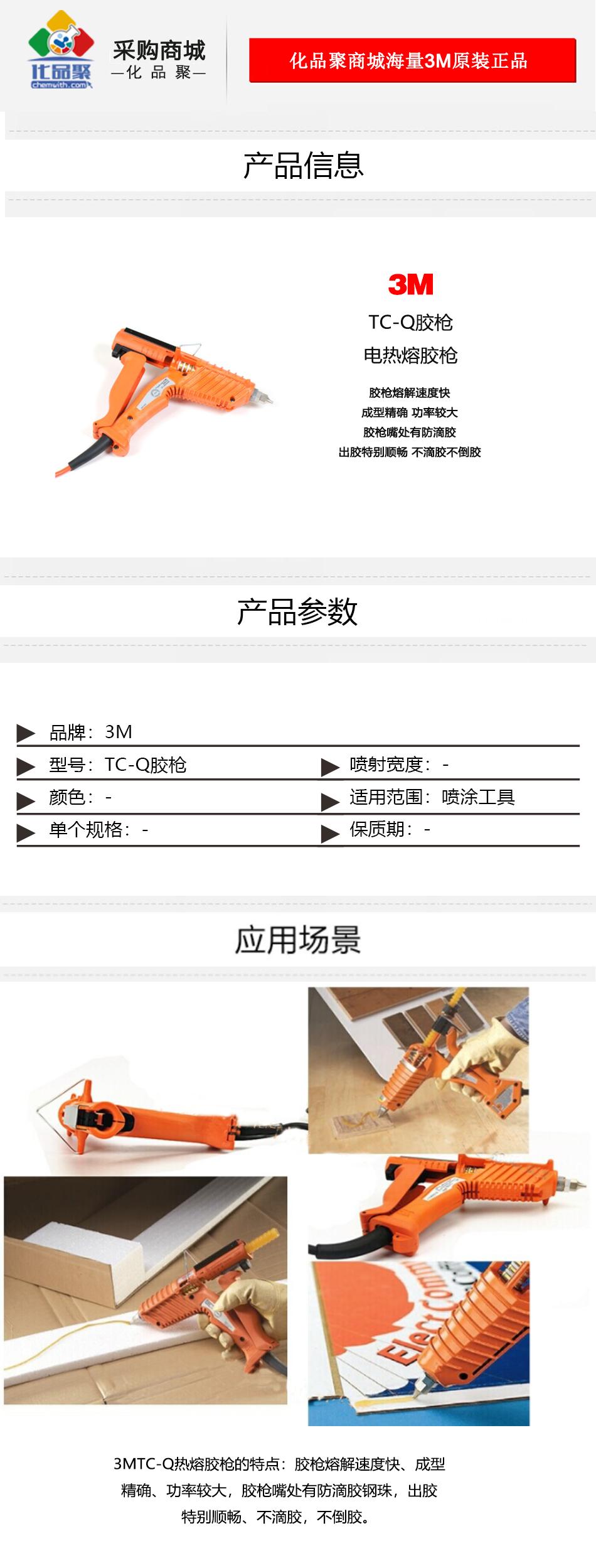 TC-Q胶枪详情页