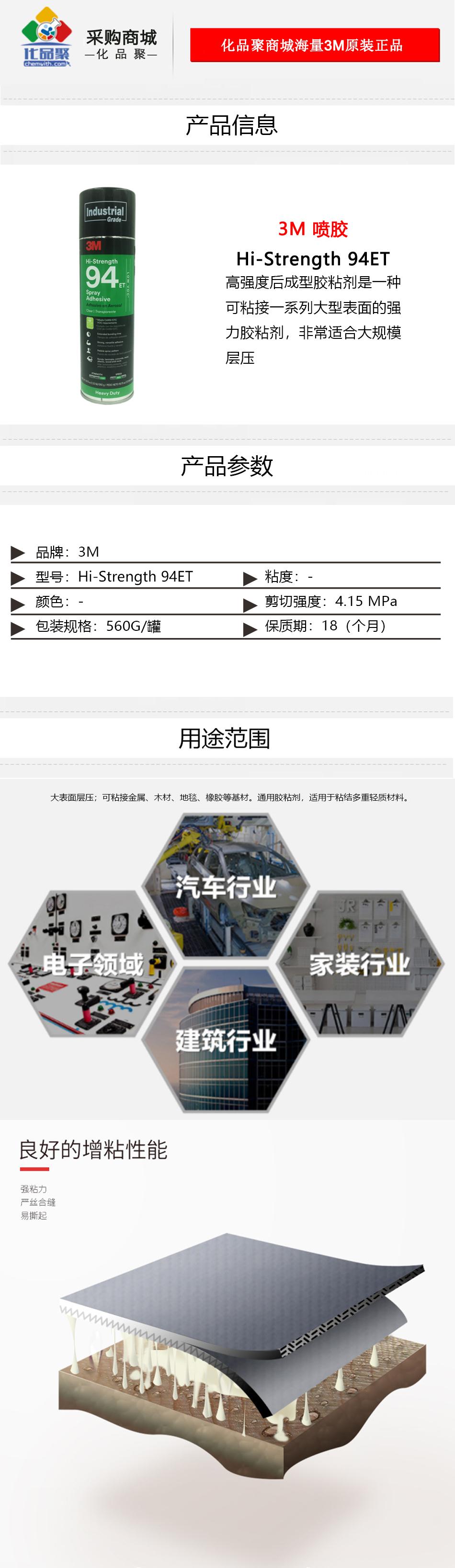 Hi-Strength 94ET详情页