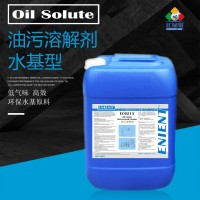 ENIENT EC0213水基油污溶解剂清洁海面溢油漏油船舶甲板码头油库25kg