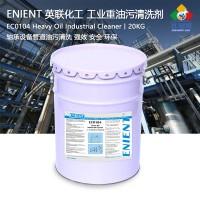 ENIENT EC0104工业重油污清洗剂金属设备清洁大型钢铁厂电厂五金模具加工 20kg