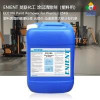 ENIENT EC0106塑料用涂层清除剂除胶剂脱漆剂硅胶清理聚氨酯清除 25kg