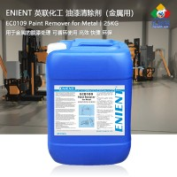 ENIENT EC0109涂层清除剂金属用清除丙烯酸聚氨酯电泳漆有机硅喷塑 25kg