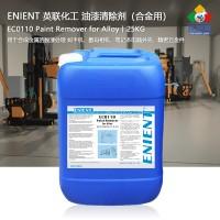 ENIENT EC0110涂层清除剂合金用清除丙烯酸聚氨酯电泳漆 25kg