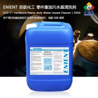 ENIENT EC0111零件重油污水基清洗剂清洁五金零件喷漆前处理清除防锈油脱模剂 25kg