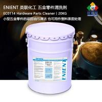ENIENT EC0114五金零件清洗剂清洁大型机械设备五金零件润滑油脱模剂20kg