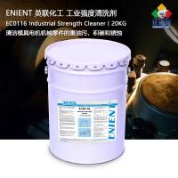 ENIENT EC0116工业强度清洗剂清洗模具电机机械零件重油污积碳锈蚀 20kg