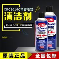 CRC线路板精密电器清洁剂电子仪器电位器高效自喷式 pcb清洗剂