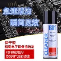 KONTAKT康泰601精密电子清洁剂快干型电器电脑PCB主板清洁复活液