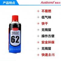 奥斯邦快干精密电器清洁剂 PCB清洗剂主板电子仪器环保清洁剂