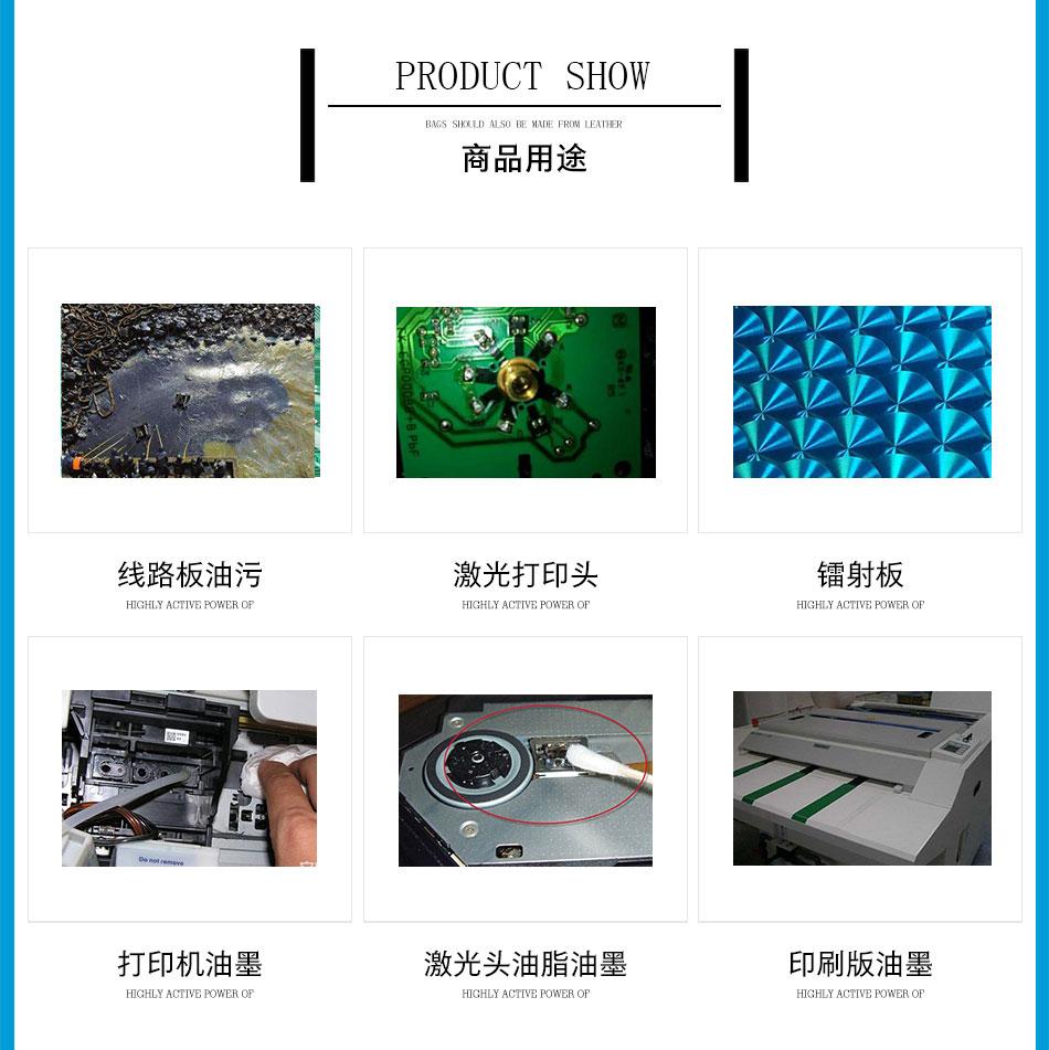 ENIENT 镭射清洁膏专用于清洗:线路板油污,激光头,镭射版,打印头油墨,也可用于清洗手上和机器上的油墨