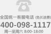 全国统一客服电话(免长途费)4000-517-317